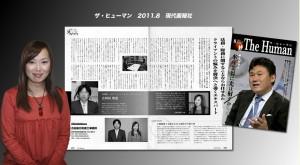 大西結花さんのインタビューを受けました!